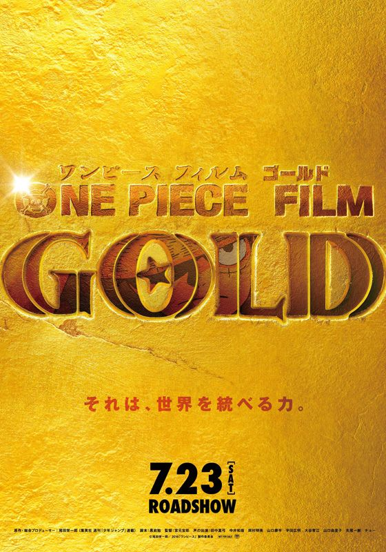 『ONE PIECE FILM GOLD』新ビジュアル
