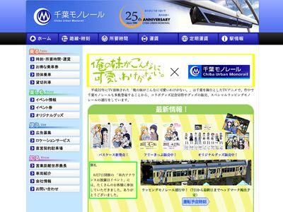 千葉モノレールオフィシャルサイト内「俺の妹。号」紹介ページ