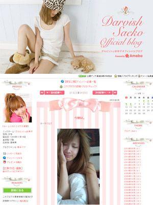 紗栄子、起きたてほやほやのすっぴん姿!