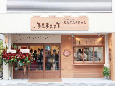 4月19日にオープンするカフェ「Lien de SAZAESAN(リアン・ドゥ・サザエさん)」