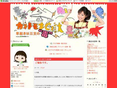 結婚したことを明かした金田朋子のオフィシャルブログ