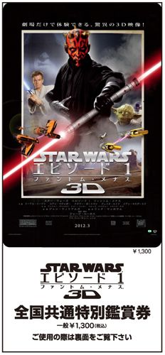 限定3D前売り券