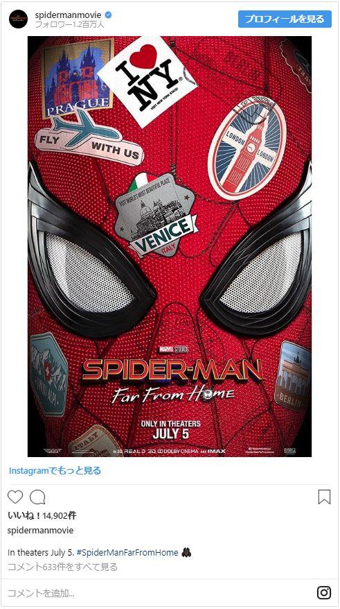 どんな修学旅行になる? 『スパイダーマン:ファー・フロム・ホーム』公式Instagramのスクリーンショット