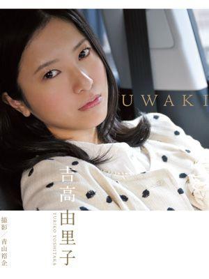 「吉高由里子 UWAKI」(マガジンハウス刊)