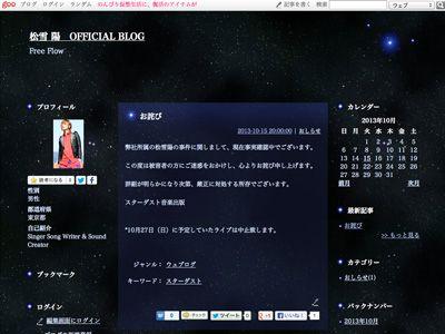 ライブ中止が告知された松雪陽のオフィシャルブログ