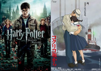 (左)『ハリー・ポッターと死の秘宝 PART 2』 (右)映画『コクリコ坂から』
