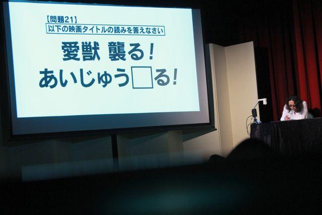 この漢字はどう読む? 今、日活ロマンポルノ知識が試される!