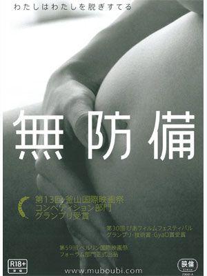 映画『無防備』ポスター