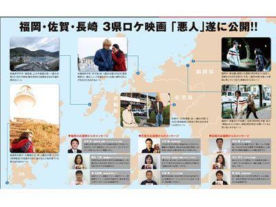 ロケ地マップ-「『悪人』公開記念福岡・佐賀・長崎3県キャンペーン」サイトより