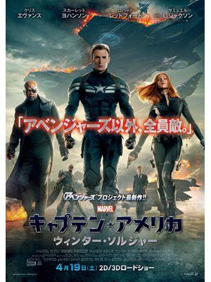 日本では来週公開です! -映画『キャプテン・アメリカ/ウィンター・ソルジャー』ポスター
