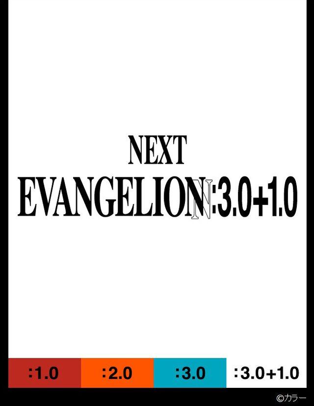『ヱヴァンゲリヲン新劇場版』オフィシャルサイト(画像はスクリーンショット)