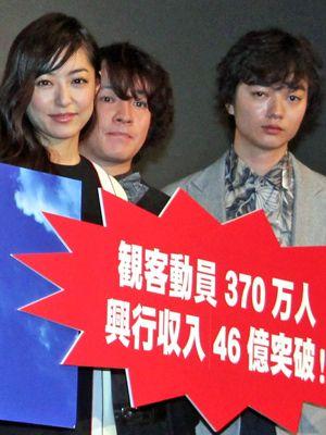 「100Vくらい期待したい」と語った井上真央、濱田岳、染谷将太
