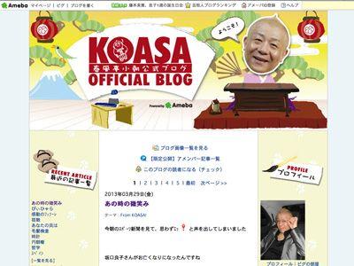 坂口良子さんとの思い出を振り返った春風亭小朝のオフィシャルブログ