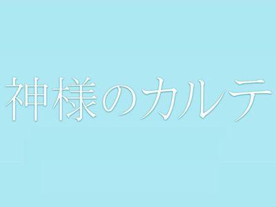 『神様のカルテ』