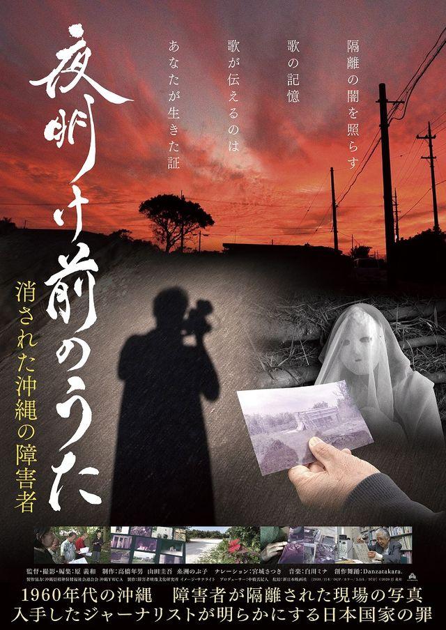歴史の闇「私宅監置」に光 ドキュメンタリー『夜明け前のうた』公開決定