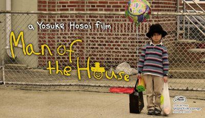 短編映画『五歳の大黒柱』(英題『Man of the House』)