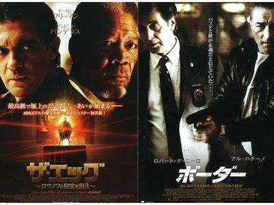 映画『ザ・エッグ』(左)と『ボーダー』(右)のポスター