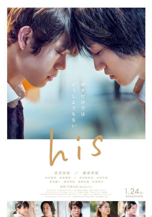宮沢氷魚&藤原季節…映画『his』ポスタービジュアル