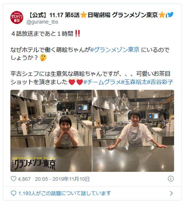写真は「グランメゾン東京」公式Twitterのスクリーンショット