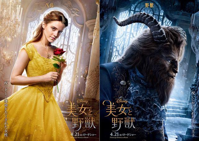 映画『美女と野獣』よりベルと野獣のキャラクターポスター