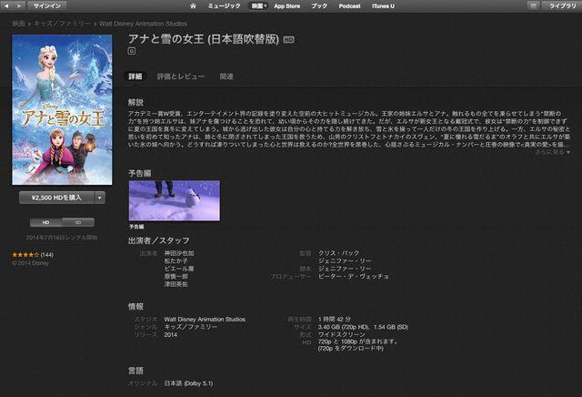 『アナと雪の女王』もiTunesで販売開始 - 画像はスクリーンショット