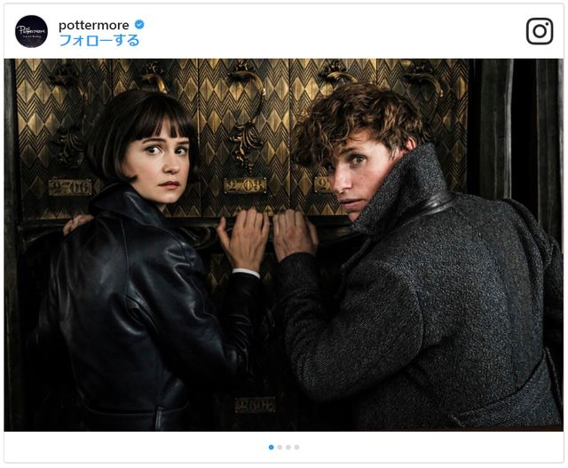 映画『ファンタスティック・ビーストと黒い魔法使いの誕生』でのティナとニュート - 画像はポッターモア公式Instagramのスクリーンショット