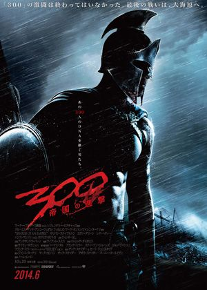 300 <スリーハンドレッド>』続編、戦いは大海原へ!6月公開が決定 ...