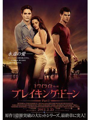 日本では来年の2月25日に公開です! -映画『トワイライト・サーガ/ブレイキング・ドーン Part 1』ポスター