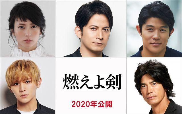映画『燃えよ剣』(2020年公開)のキャスト