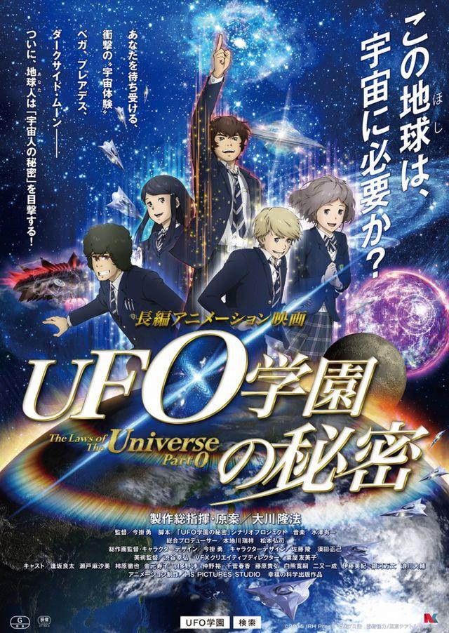 映画『UFO学園の秘密』ポスタービジュアル