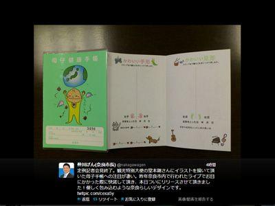 堂本剛がデザインした母子手帳