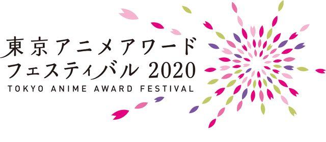 「東京アニメアワードフェスティバル2020」ノイタミナ15周年企画の結果が発表