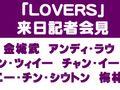 『LOVERS』来日記者会見