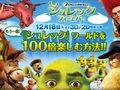 もう一度! 『シュレック』ワールドを100倍楽しむ方法!!