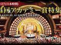 【第84回アカデミー賞】ノミネート全リスト
