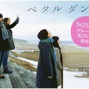 『ペタル ダンス』ブルーレイ&DVD特集:宮崎あおいら人気女優がアドリブ演技を披露!女優たちを夢中にさせる匠の技