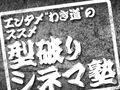 【型破りシネマ塾】本当に面白い日本のテレビドラマ特集PART1~注目の演出家&脚本家編~