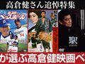高倉健さん追悼特集:わたしが選ぶ高倉健映画ベスト3