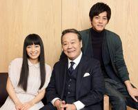 松坂桃李&miwa&西田敏行
