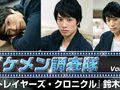 【イケメン発掘調査隊】第89回『ストレイヤーズ・クロニクル』鈴木伸之