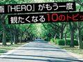 【映画『HERO』祭り】映画『HERO』がもう一度観たくなる10のトピック