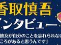 【『ギャラクシー街道』恋のあるある大特集】『ギャラクシー街道』香取慎吾インタビュー