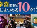 【『ギャラクシー街道』恋のあるある大特集】三谷幸喜監督に恋にまつわる10の質問!