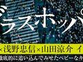 『グラスホッパー』生田斗真×浅野忠信×山田涼介インタビュー
