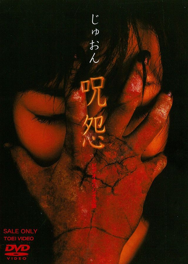 日本の幽霊が怖い映画ベスト