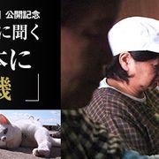 『牡蠣工場』想田和弘監督ロングインタビュー