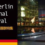 第66回ベルリン国際映画祭コンペティション部門18作品紹介