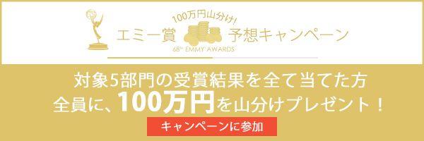 100万円山分け!エミー賞予想キャンペーン