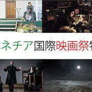 2016年 第73回ベネチア国際映画祭コンペティション部門20作品紹介