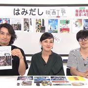 斎藤工&板谷由夏がイチオシの8月下旬の新作映画を「はみだし映画工房」で激論!